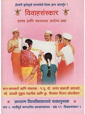 विवाहसंस्कारशास्त्रआणिसध्याच्याअयोग्यप्रथा - Marriage Theology and the Inappropriate Practices of the Present (Marathi