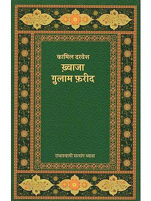 कामिल दरवेश-ख़्वाजा गुलाम फ़रीद: Kamil Darvesh-Khwaja Ghulam Farid