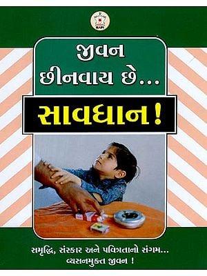 જીવન છીનવાય છે સાવધાન ! : Life is Stripped ! (Gujarati)