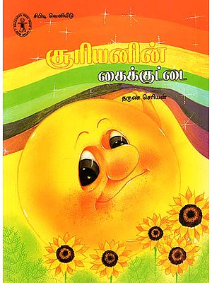 Suriyanin Kaikuttai (Tamil)