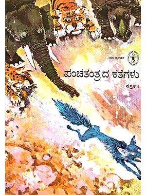 Panchatantrada Kathegalu Pustaka-4 (Kannada)