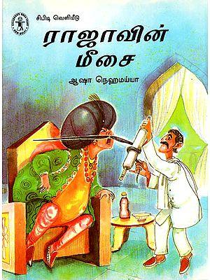 Rajavin Meesai (Tamil)