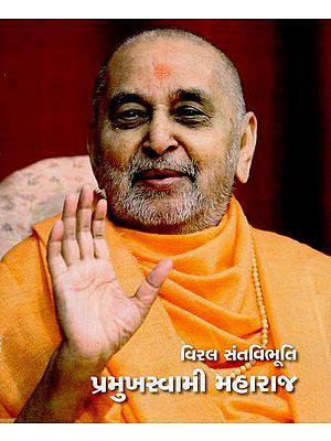 વિરલ સંતવિભૂતિ - પ્રમુખસ્વામી મહારાજ: Rare SantaVibhuti  - Pramukh Swami Maharaj (Gujarati)