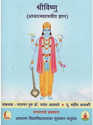 श्रीविष्णु अध्यात्मशास्त्रीय ज्ञान – Shri Vishnu Spiritual Knowledge (Marathi)
