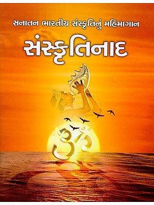 સંસ્કૃતિ નાદ: Sanskruti Naad (Gujarati)