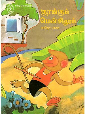 Kurangum Pencilum -Monkey and Pencil (Tamil)