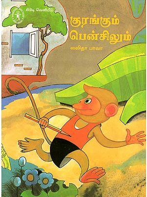 Kurangum Pencilum -Monkey and Pencil (Tamil)