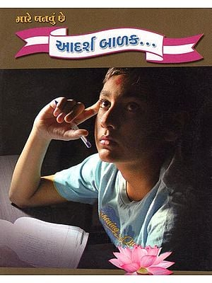 Aadarsh Balak-An Ideal Child (Gujarati)
