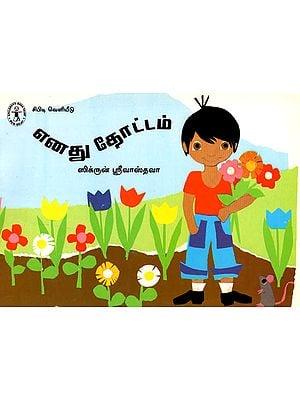 Enadu Thottam-My Garden (Tamil)