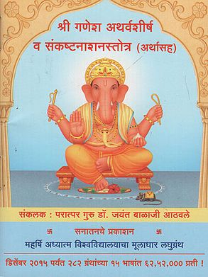 श्री गणेश अथर्वशीर्ष व संकष्टनाशनस्तोत्र अर्थासह - Shri Ganesh Atharva-sarshi and Sankashti Sutra with Meaning (Marathi)
