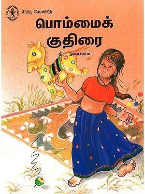 Bommai Kudirai - Toy Horse (Tamil)