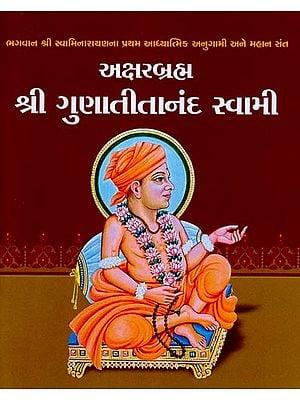 અક્ષરબ્રહ્મ શ્રી ગુણાતીતાનંદ સ્વામી: Akshar Brahma Shree Gunatitananda Swami (Gujarati)