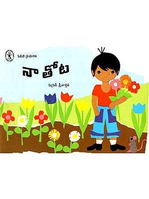 Naa Thota (Telugu)