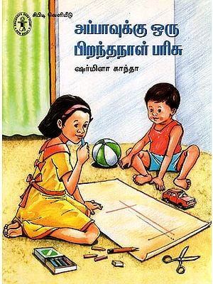 Appavukku Oru Pirandanaal Parisu - A Birthday Gift for Dad (Tamil)