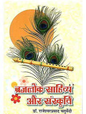 ब्रजलोक साहित्य और संस्कृति: Brajalok Literature and Culture