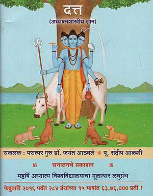 दत्त अध्यात्मशास्त्रीय ज्ञान - Dutt Spiritual Knowledge (Marathi)