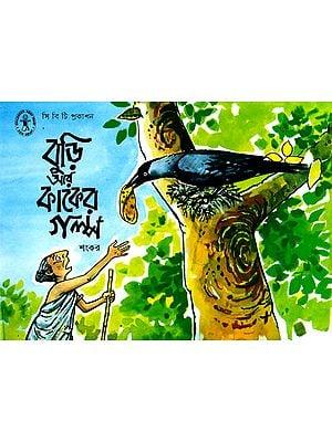 Buri Aar Kaker Galpa (Bengali)