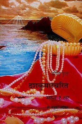 दण्डि कृत - दशकुमारचरित भाग १: Dandi Krit - Dashkumarcharitam Bhag - 1