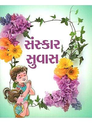 Samskar Suvas-Moral Science Book for Children (Gujarati)
