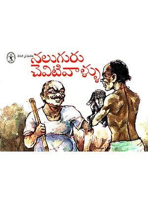 Naluguru Cheviti Vaallu (Telugu)