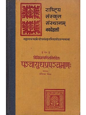 पञ्चायुधप्रपञ्चभाणः Pancayudha Prapancha Bhana of Trivikrama Pandita (An Old and Rare Book)