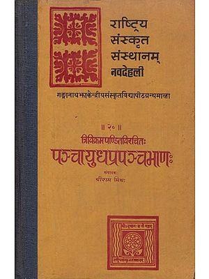 पञ्चायुधप्रपञ्चभाणः Pancayudha Prapancha Bhana of Trivikrama Pandita (An Old and Rare Book)