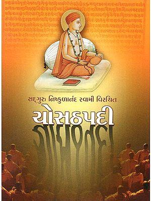 Chausath Padi (Gujarati)