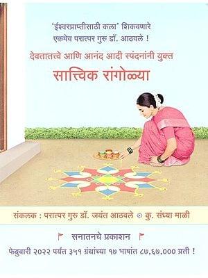 सात्त्विक रांगोळ्या - Sattvik Rangoli (Marathi)
