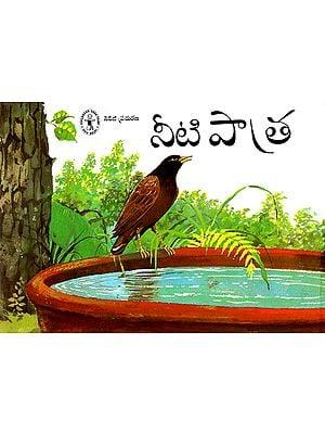 Neeti Patra (Telugu)