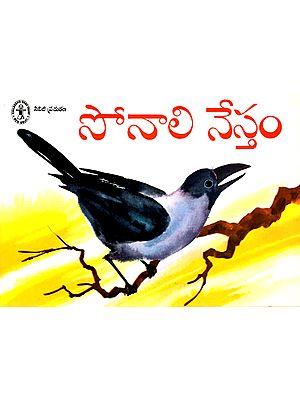Sonali Nestham (Telugu)