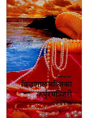 राजशेखर कृत - विद्धशाल भञ्जिका कर्पूरमञ्जिरी: Rajasekhara Krit - Viddhasala Bhanjika Karpur Manjari (Marathi)