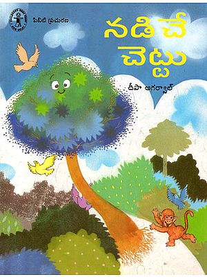 Nadiche Chettu (Telugu)