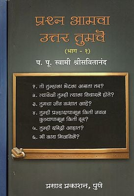 प्रश्न आमचा उत्तर तुमचे  - Your Answer to the Question is Yours in Marathi (Set of 2 Volume)