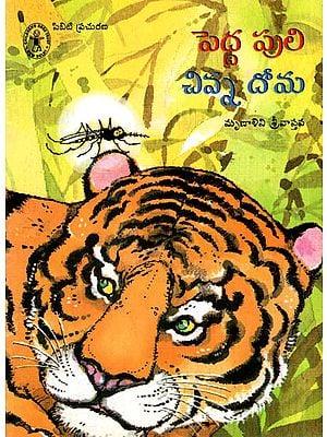 Pedda Puli Chinna Doma (Telugu)