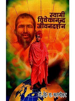 स्वामी विवेकानन्द जीवनदर्शन: Swami Vivekananda Biography (Marathi)