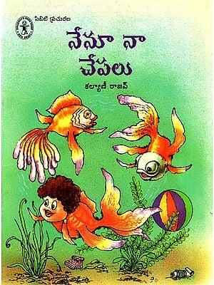 Nenu Naa Chepalu (Telugu)
