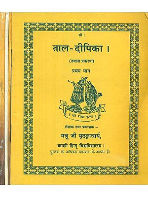 ताल दीपिका: Taal Deepika in Set of 4 Volumes (An Old Book)