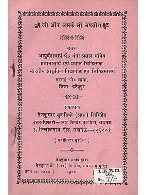 जौ और उसके सौ उपयोग: Barley and Its Hundred Uses (An Old and Rare Book)