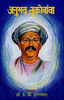 अनुभव तुकोबांचा: Anubhav Tukobancha (Marathi)