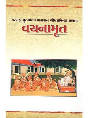 Bhagwan Swaminarayan-Vachanamrut (Gujarati)