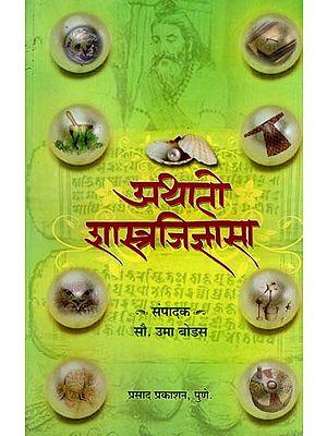 अथातो शास्त्रजिज्ञासा: Athato Shastra Jigyasa (Marathi)