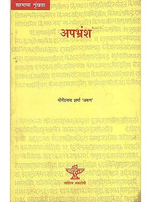 अपभ्रंश: Apbhransha