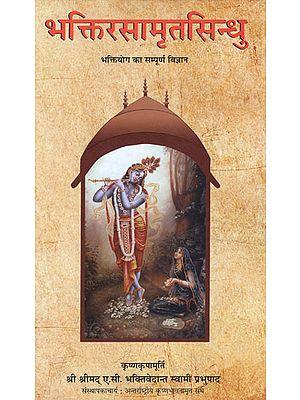 भक्तिरसामृतसिन्धु - भक्तियोग का सम्पूर्ण विज्ञान: The Nectar of Devotion
