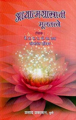 अध्यात्मशास्त्राची मूलतत्वे: Adhyatmasastrachi Essentials (Marathi)