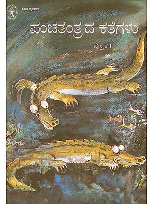Panchatantrada Kathegalu Pustaka-1 (Kannada)