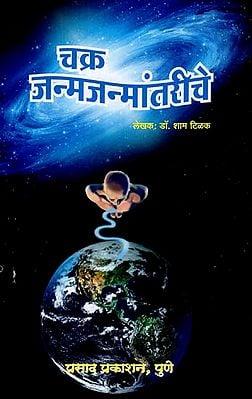 चक्र जन्मजन्मांतरीचे: The Cycle of Birth Defects (Marathi)
