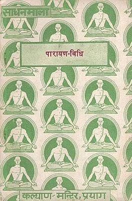 पारायण-विधि: Parayan Vidhi