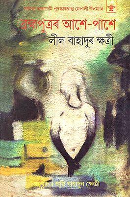 Brahmaputrar Ashe-Pashe (Assamese)