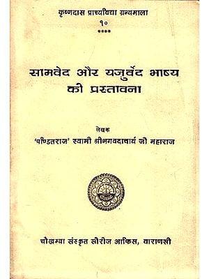 सामवेद और यजुर्वेद भाष्य की प्रस्तावना: Introduction to the Samaveda and Yajurveda Commentaries