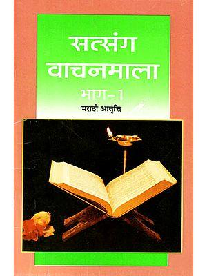 Satsang Vachanmala : Part - 1 (Marathi)